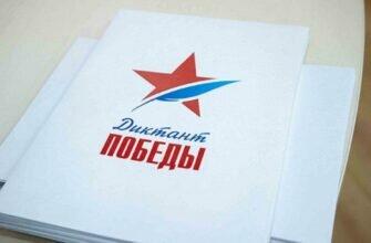 Диктант Победы 3 сентября в России: о целях, площадках проведения и вопросах рассказали организаторы акции