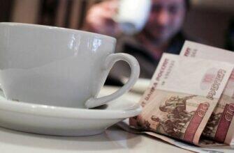 Сколько чаевых сейчас оставляют в кафе и ресторане, если посетители принесли неудобство учреждению