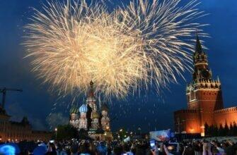 Когда будет салют на День города в Москве в 2020 году: подробности праздничной программы