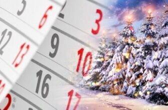 Представлен календарь выходных дней в январе 2021 года